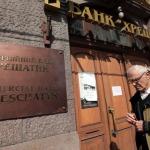 """Фонд гарантирования заявляет о риске вывода из банка """"Хрещатик"""" активов на 250 миллионов"""