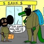 В Киеве экс-банкиры обанкротили банк, чтобы украсть 48 млн