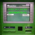Банкоматы Приват банка перестали выдавать наличные деньги, что это  вирус или банкротство?
