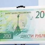 В НБУ запретили украинским банкам принимать российские банкноты и монеты, на которых изображен Крым