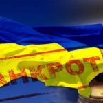 Пока власть лжет Украина стремительно скатывается к банкротству