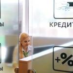 Банки обязаны раскрывать полную стоимость потребительского кредита