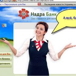 Внимание всем! Мы не рекламируем банк Надра ибо мы не доверяем ему!  - мнение