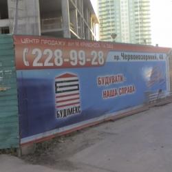 Компания «Будимекс» плевать хотела на чужую собственность и устроили обвал земли в центре Киева