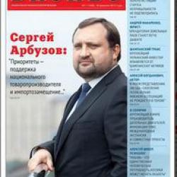 На рекламу обложки с портретом Сергея Арбузова истратили 12 миллионов