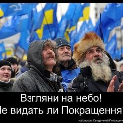 Экономика Украины получила