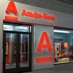 Альфа-банк установил лимит на снятие наличных в банкоматах