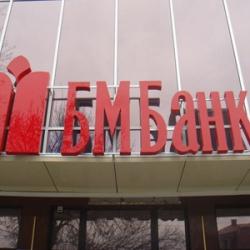 Украина планирует усилить контроль за российскими банками
