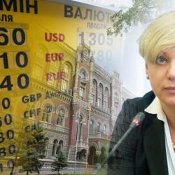 Пока во главе НБУ будет Валерия Гонтарева обвал гривны будет продолжаться…