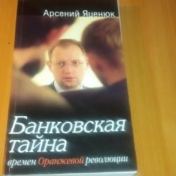 Банк Фирташа докапитализируют за счет народа на 5,5 млрд грн  ?