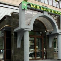 НБУ ликвидировал связываемый с Добкиным банк