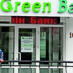 НБУ ликвидирует первый банк за отмывание доходов