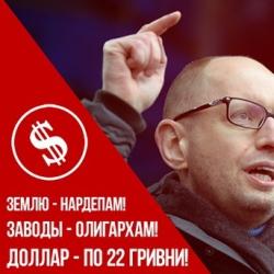 После первого этапа бюджетной децентрализации доходы местных бюджетов выросли на 25%, - Яценюк - Цензор.НЕТ 8218