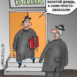 «Укрэксимбанку» и «Ощадбанку» грозит дефолт, — Fitch