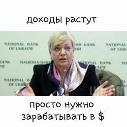 НБУ опубликовал декларации о доходах руководства - Гонтарева заработала 26 миллионов