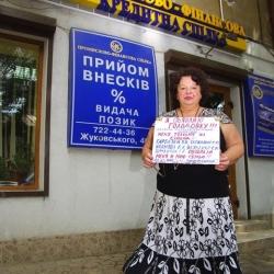 Одесскую вкладчицу «Промышленно-финансового кредитного союза» обвинили в фальсификации голодовки