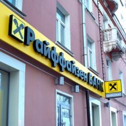 Райффайзен Банк Аваль закрывает Тернопольскую областную дирекцию или прощай ЕС