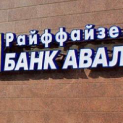 Райффайзен Банк Аваль закрывает 2 региональные дирекции
