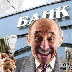 Вкладчики банка
