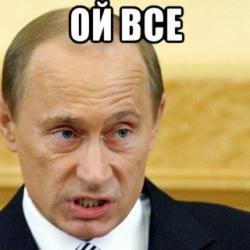 Россия просит кредит у 25 западных банков или конец власти Путина