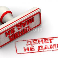 Банкам запретили требовать от украинцев застаревшие долги