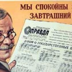 Банк Михайловский продан