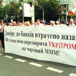 """Вкладчики """"Укрпромбанка"""" пикетируют Кабмин"""