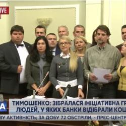 Тимошенко о результатах встречи с вкладчиками коммерческих банков