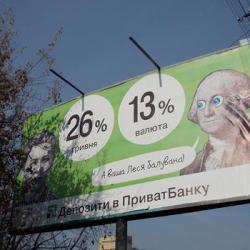 ПриватБанк не выплатил $40 млн по еврооблигациям