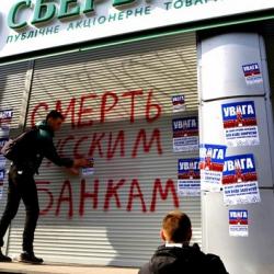 НБУ решил, что делать с банками с российским госкапиталом