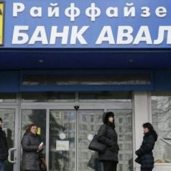 Райффайзен Банк Аваль направит на выплату дивидендов 3,6 млрд грн