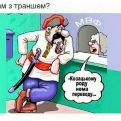Абонплата за отопление  таки требование МВФ, которое Украинские власти обязались ввести