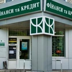 Вкладчикам банка «Финансы и Кредит» возобновят выплаты в мае