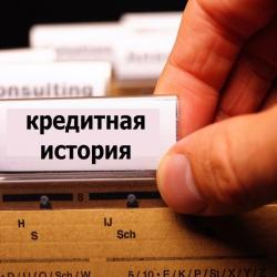 Чтобы получить новые кредиты, украинцы стали чаще «очищать» свои кредитные истории