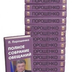 Когда Порошенко подпишет закон о 100% гарантии вкладов в Приват банке, ибо вопрос о банкротстве банка опять актуален ?