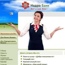 """НБУ потерял поручительство Дмитрия Фирташа по долгам банка """"Надра"""""""