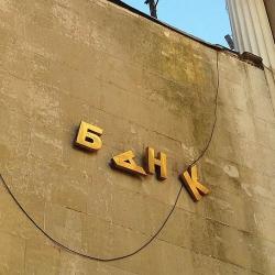 В Украине два десятка банков под угрозой проблемного статуса