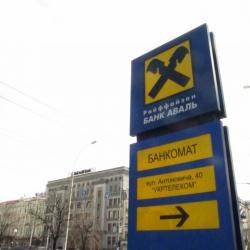 НБУ оштрафовал Райффайзен Банк Аваль на 5 млн грн