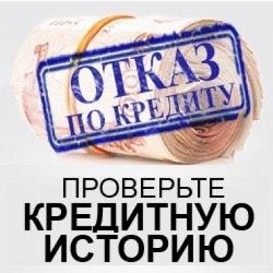 Кредитный «доктор» за астрономические проценты готов улучшить историю самого безнадежного заемщика  (Скоро и в Украине)