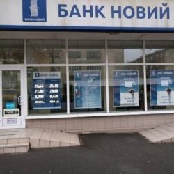 ФГВФЛ начинает выплаты вкладчикам банка «Новый»