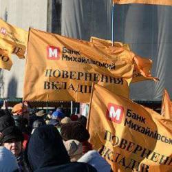 Вкладчиков «Михайловского» снова обманули, на это раз на них заработали руководители их же протестных движений ?