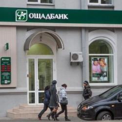 Банки в Украине с начала года закрыли 601 отделение