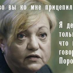 Гонтарева давно сбежала из Украины и не собирается возвращаться
