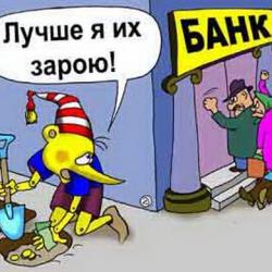 Альфа-Банк Украина сохранит сеть отделений Укрсоцбанка