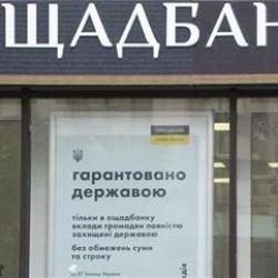 Государственный Ощадбанк выиграл тендер НБУ. Деньги направит на увеличение кредитования клиентов