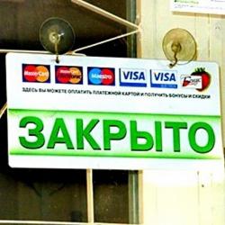 Ликвидацию двух украинских банков продлили еще на год