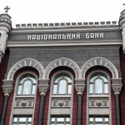 Разное НБУ с 25 декабря расширяет возможности банков по управлению ликвидностью