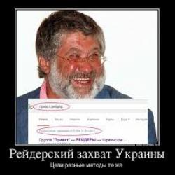 Как и кто Коломойского на $2,5 млрд раскулачить хочет ?