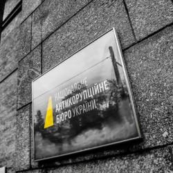 """НАБУ подозревает главу """"Ощадбанка"""" - Пышного и его подчиненных в растрате - $21 млн."""