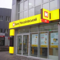 """Национальная полиция объявила в розыск 4-х бывших членов правления банка """"Михайловский"""""""
